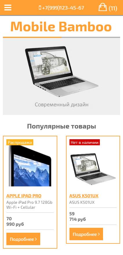 Шаблон интернет магазина - Мобильная Bamboo