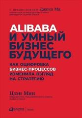 Alibaba и умный бизнес будущего: Как оцифровка бизнеспроцессов изменила взгляд на стратегию