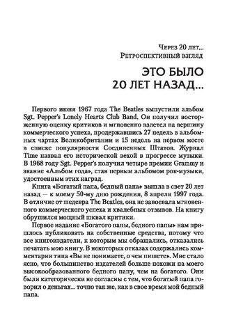 Фото Богатый папа, бедный папа (новая редакция) (2-е издание)