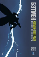 Комикс б/у Near Mint). Бэтмен. Возвращение Темного Рыцаря