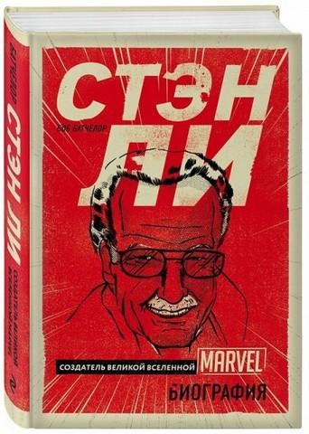 Стэн Ли: Создатель великой вселенной Marvel – Биография