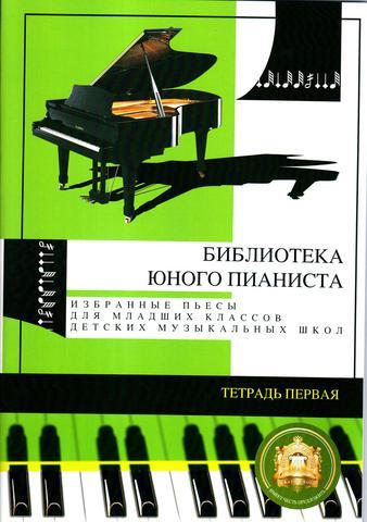 Катанский А. В. Библиотека юного пианиста. Тетрадь 1.