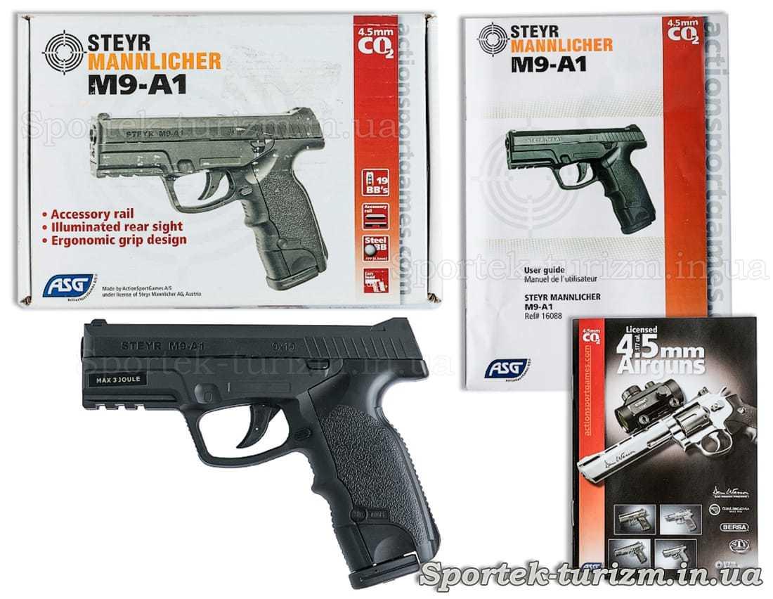 Пистолет пневматический ASG Steyr M9-A1 4,5мм газобаллонный, черный - комплектация