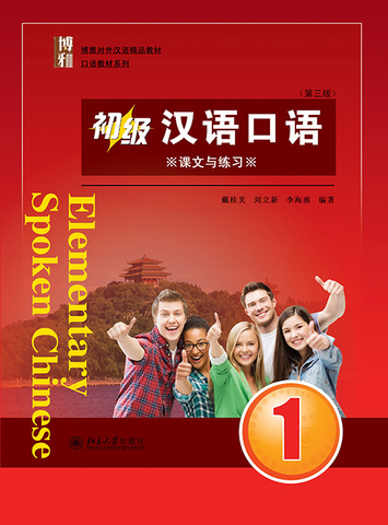 Elementary Spoken Chinese (3rd Edition) vol.1