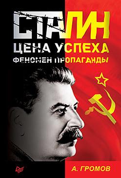 Сталин. Цена успеха, феномен пропаганды.