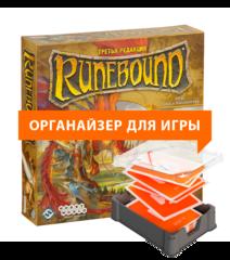 Органайзер Meeple House UTS: Сетап для игры Runebound