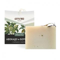 Мыло натуральное Авокадо и бергамот, 90 г, ТМ Берегиня