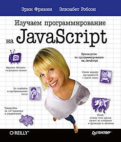 Изучаем программирование на JavaScript все цены