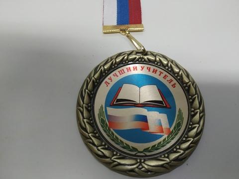 Медаль «Лучший учитель» премиум