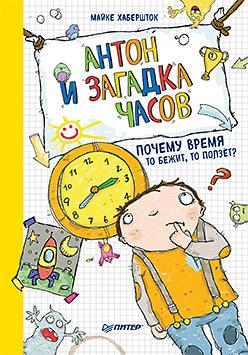 Антон и загадка часов. Почему время то бежит, ползёт?