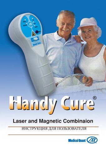 Инструкция для магнитно лазерного прибора handy cure