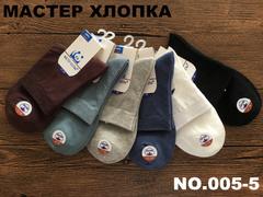 Носки для мальчиков ( 12 пар) арт.005-5 (р 37-41)