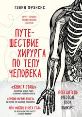 Путешествие хирурга по телу человека