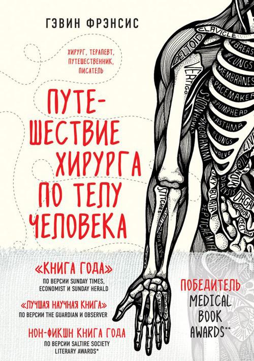 Популярное Путешествие хирурга по телу человека puti.jpg