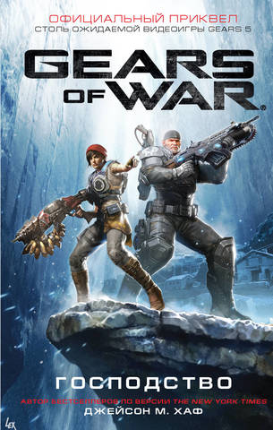 Gears of War. Господство