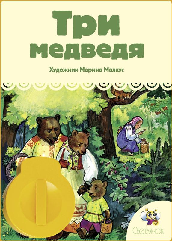 Звуковой диафильм Три медведя