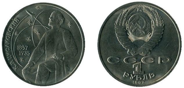 1 рубль 130 лет со дня рождения К.Э. Циолковского 1987 г.