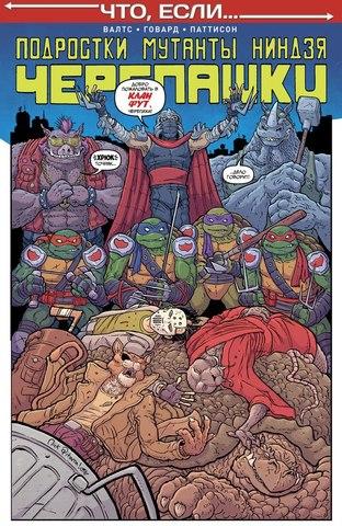 Подростки Мутанты Ниндзя Черепашки: Что, если... обложка ComicCon Russia