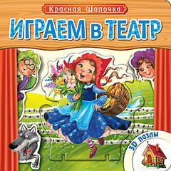 Мозаика-Синтез Играем в театр. Красная шапочка (МС10676)
