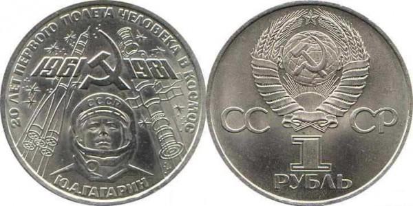1 РУБЛЬ Ю. А. ГАГАРИН (20 ЛЕТ КОСМИЧЕСКОГО ПОЛЕТА) 1981 Г