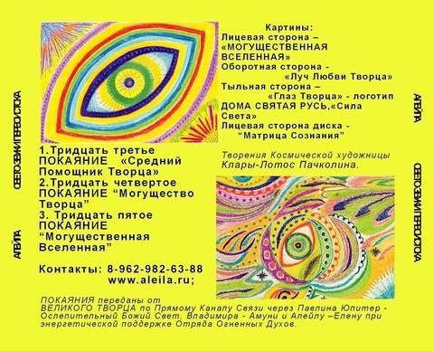 """Аудио диск №17 """" Световые Коды Вечности"""" Священные  Покаяния . № 33, 34 и 35"""