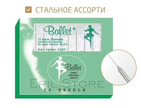 Стальное ассорти Ballet из 50 игл разного размера
