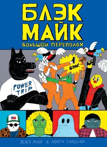 Блэк Майк (с автографами авторов)