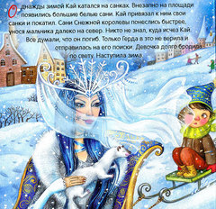 Мозаика-Синтез Играем в театр. Снежная королева (МС10746)