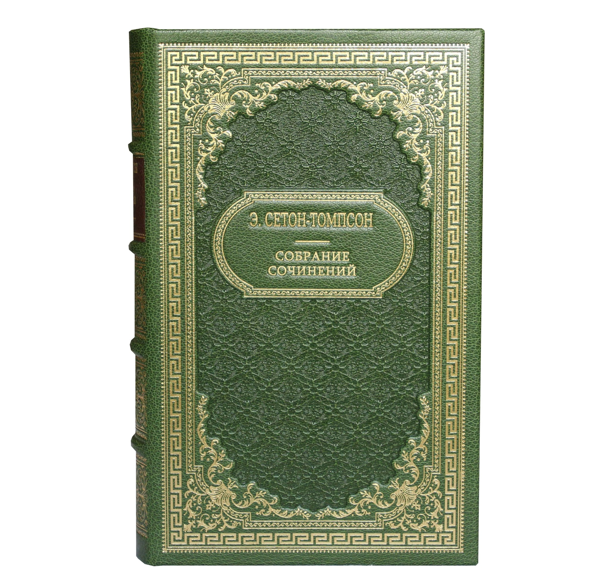 Сетон-Томпсон Э. Собрание сочинений в 4 томах