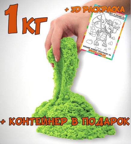 1 кг. Салатовый кинетический песок Wabafun + контейнер для хранения
