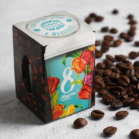 Кофейные зёрна в шоколаде в банке «С 8 Марта»