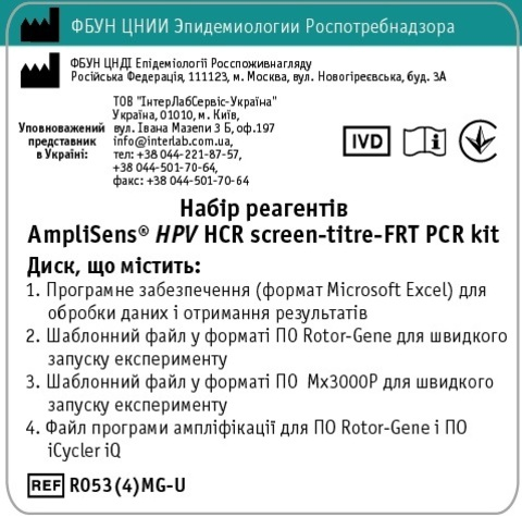 R053(4)MG-U   Набір реагентів AmpliSens® HPV HCR screen-titre-FRT PCR kit Модель: варiант screen-titre-FRT 4x