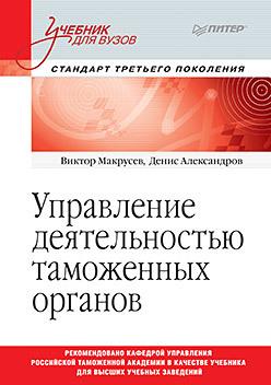Управление деятельностью таможенных органов. Учебник для вузов. Стандарт третьего поколения