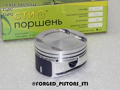 Поршни СТИ KIA, Hyundai 1,6 G4FC кольца 1,2/1,5/2,0