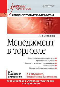 Менеджмент в торговле: Учебник для вузов. Стандарт 3-го поколения. 3-е изд., переработанное и дополненное маркетинг учебник для вузов 3 е изд переработанное и дополненное