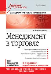 Менеджмент в торговле: Учебник для вузов. Стандарт 3-го поколения. 3-е изд., переработанное и дополненное