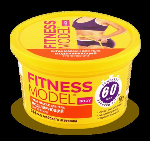 Фитокосметик Fitness Model Скраб-массаж для тела Моделирующий 200мл