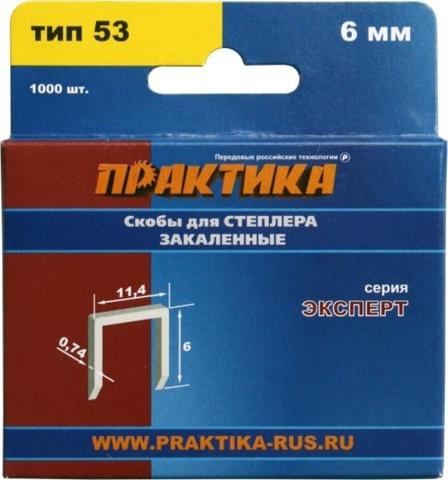 Скобы ПРАКТИКА для степлера, серия Эксперт,  6 мм, Тип 53, толщина 0,74 мм, ширина 11,4 мм, (1000 шт) коробка