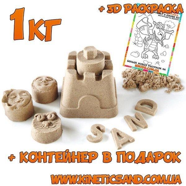 Кинетический песок 1 кг Wabafun +контейнер для хранения