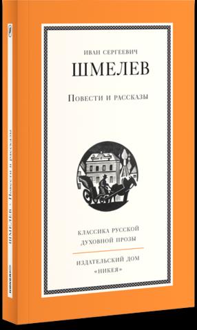 Иван Шмелев: Повести и рассказы