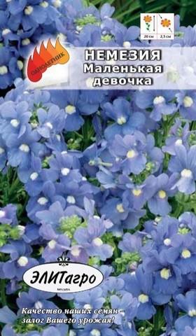 Семена Цветы Немезия Маленька девочка почвопокровная