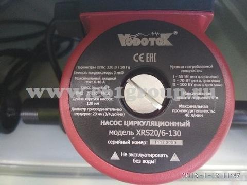 Насос циркуляционный Vodotok (Водоток) XRS 20 6-130
