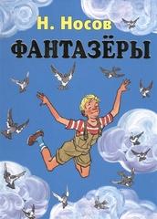 Фантазеры (ил. И. Семёнова)