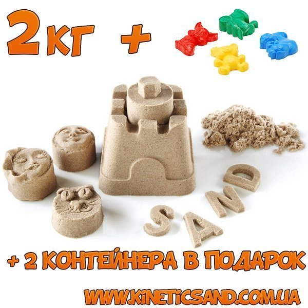 Кинетический песок 2 кг Wabafun +2 контейнера для хранения