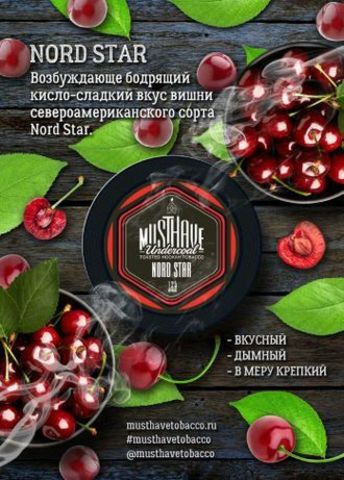 Табак Must Have Nord Star Вишня 125 гр
