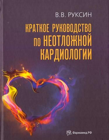 Краткое руководство по неотложной кардиологии