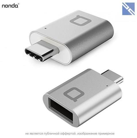 Переходник nonda USB-C to USB адаптер серебряный