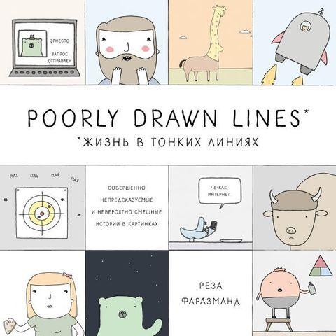 Poorly Drawn Lines. Совершенно непредсказуемые и невероятно смешные истории в картинках