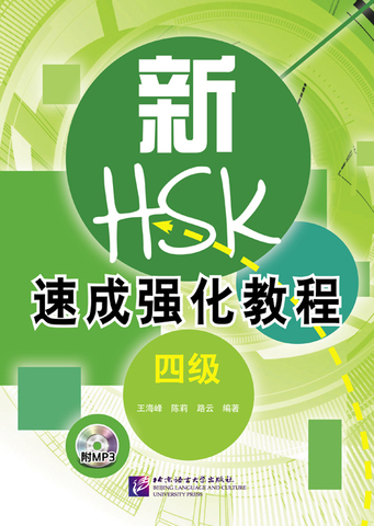 A Short Intensive Course of New HSK (Level 4)