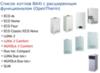 Система удаленного управления котлом Baxi ZONT Connect